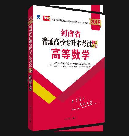 2019年河南省普通高等学校专升本考试高等数学教材