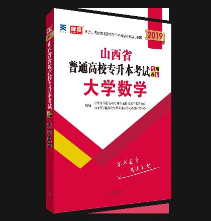 2019年山西省普通高校专升本考试大学数学专用教材