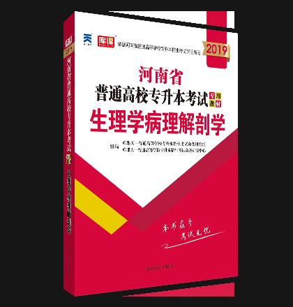 2019年河南省普通高等学校专升本考试生理病理解剖学教材