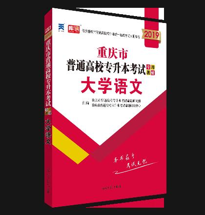 2019年重庆市普通高校专升本考试大学语文教材