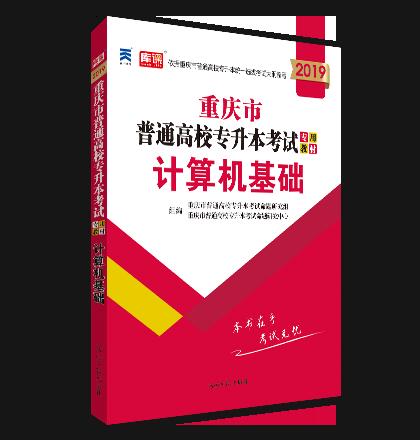 2019年重庆市普通高校专升本考试计算机基础教材