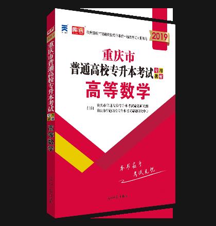 2019年重庆市普通高等学校专升本考试高等数学教材