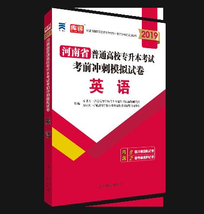 2019年河南省普通高校专升本考试英语考前冲刺模拟试卷