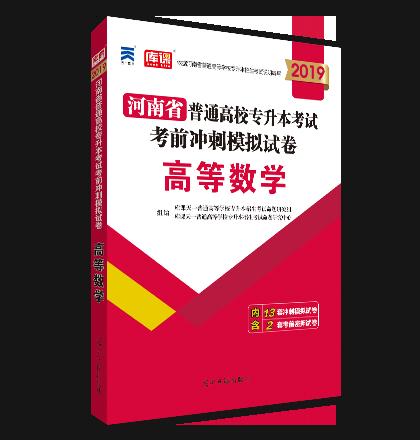 2019年河南省普通高等学校专升本考试高等数学考前冲刺模拟试卷