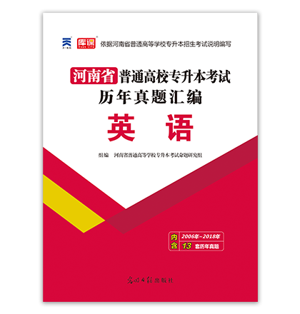 2019年河南省普通高校专升本考试英语历年真题汇编
