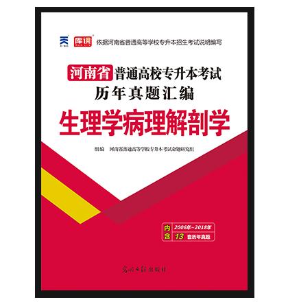 2019年河南省普通高校专升本考试生理学病理解剖学历年真题汇编