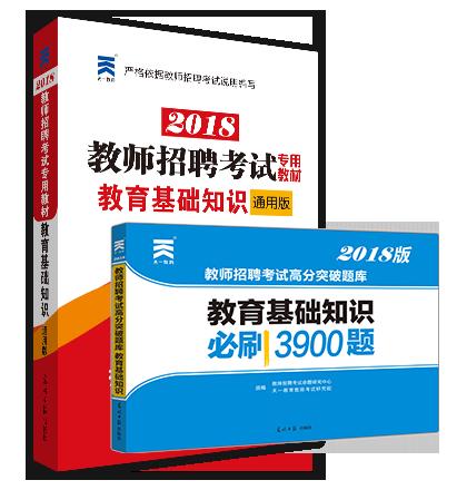 河南省教师招聘考试教育基础知识教材+教育基础知识必刷3900题(全套2本)
