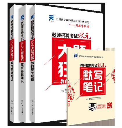 2019河南省教师招聘教育基础知识手抄笔记+小题狂练+大题狂做+赠品(全套3本)