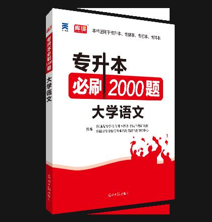 2019年全国普通高校专升本大学语文考试必刷2000题