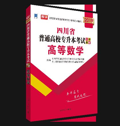 2019年四川省普通高校专升本考试高等数学教材