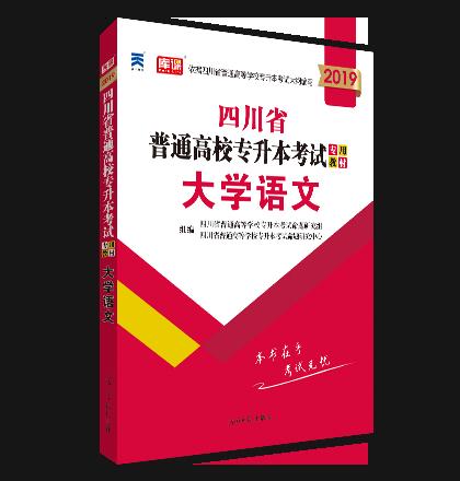 2019年四川省普通高校专升本考试大学语文专用教材