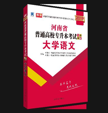 2019年河南省普通高校专升本考试大学语文教材