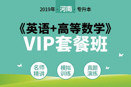 2019年河南专升本《英语+高等数学》VIP套餐班
