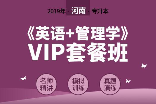 2019年河南专升本《英语+管理学》VIP套餐班