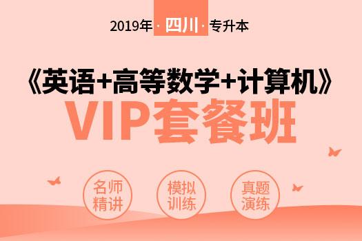 2019年四川省专升本《英语+高等数学+计算机》VIP套餐班