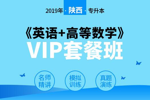 2019年陕西专升本《英语+高等数学》VIP套餐班