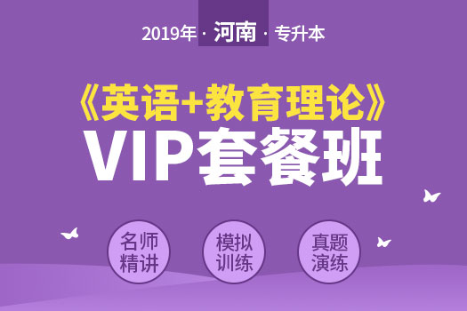 2019年河南专升本《英语+教育理论》VIP套餐班