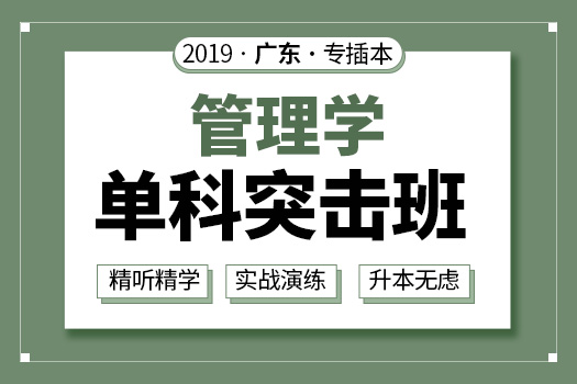 2019年广东专插本管理学单科突击班