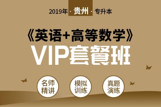 2019年贵州省专升本《英语+高等数学》VIP套餐班