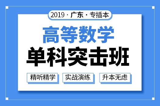 2019年广东专插本高等数学单科突击班
