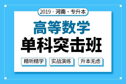 2019年河南专升本高等数学单科突击班
