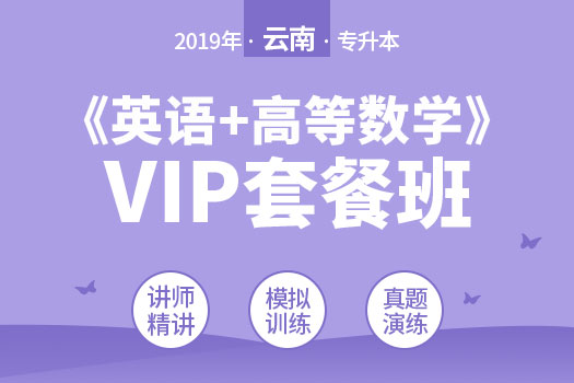 2019年云南专升本《英语+高等数学》VIP套餐班