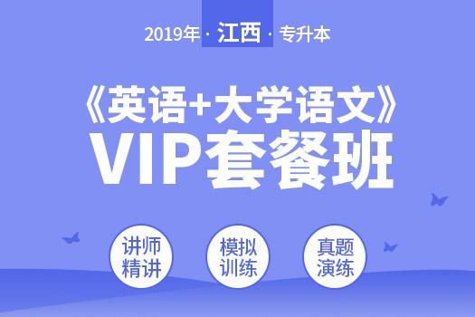 2019年江西专升本《英语+大学语文》VIP套餐班