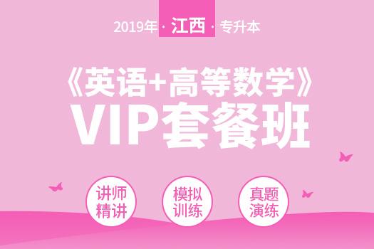 2019年江西专升本《英语+高等数学》VIP套餐班