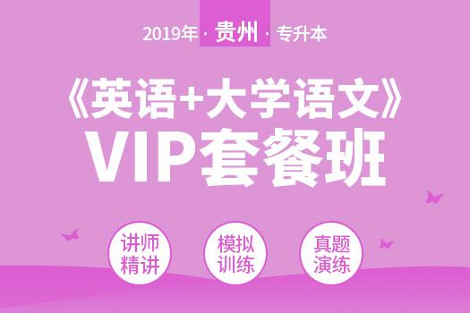 2019年贵州专升本《英语+大学语文》VIP套餐班