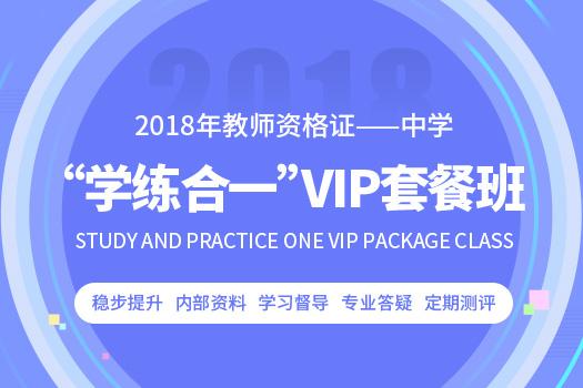 """2018年中学教师资格证""""学练合一""""VIP套餐班"""