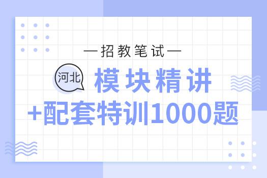 河北教师招聘笔试模块精讲+配套特训1000题