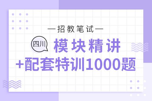 四川教师招聘笔试模块精讲+配套特训1000题