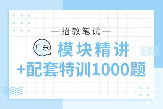 广东教师招聘笔试模块精讲+配套特训1000题