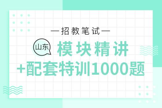 山东教师招聘笔试模块精讲+配套特训1000题