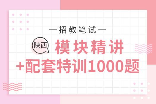 陕西教师招聘笔试模块精讲+配套特训1000题