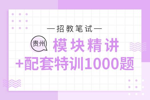 贵州教师招聘笔试模块精讲+配套特训1000题