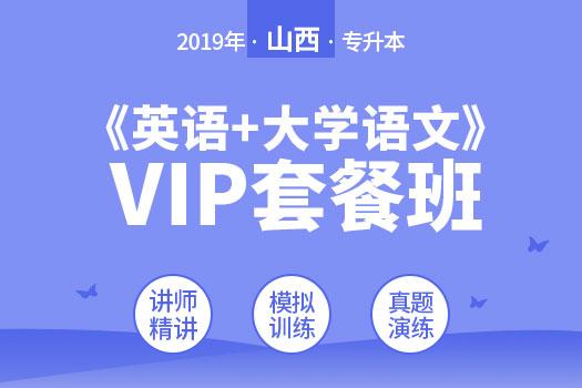 2019年山西专升本《英语+大学语文》VIP套餐班
