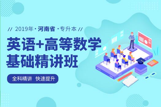 2019年河南专升本基础精讲班(英语+高等数学)