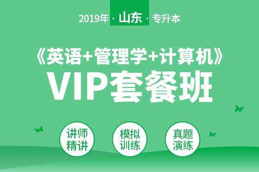 2019年山东专升本《英语+管理学+计算机》VIP套餐班