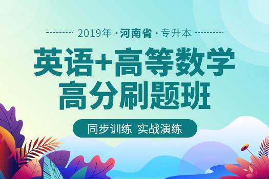 2019年河南专升本高分刷题班(英语+高等数学)