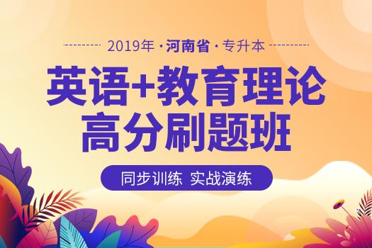 2019年河南专升本高分刷题班(英语+教育理论)