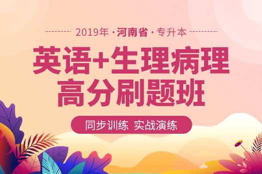 2019年河南专升本高分刷题班(英语+生理病理)