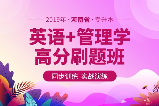 2019年河南专升本高分刷题班(英语+管理学)