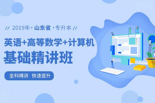 2019年山东专升本基础精讲班(英语+计算机+高等数学)