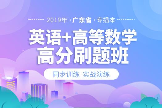 2019年广东专插本高分刷题班(英语+高等数学)