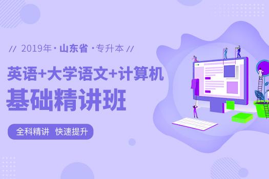 2019年山东专升本基础精讲班(英语+大学语文+计算机)