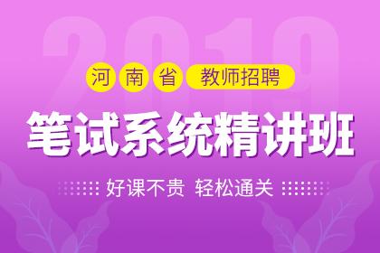 2019年河南省教师招聘笔试系统精讲班