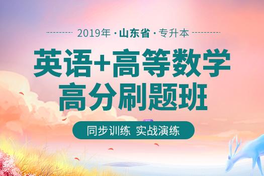 2019年山东专升本高等数学高分刷题班(英语+高等数学)