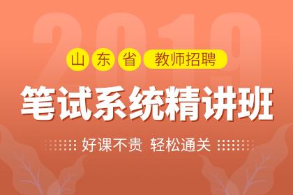2019年山东省教师招聘笔试系统精讲班