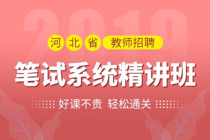 2019年河北省教师招聘笔试系统精讲班
